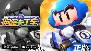 【跑跑卡丁車官方競速版】經典卡丁車飄移手遊回歸,玩了三場沒對手~ 陸版 Android / iOS | 肯魚