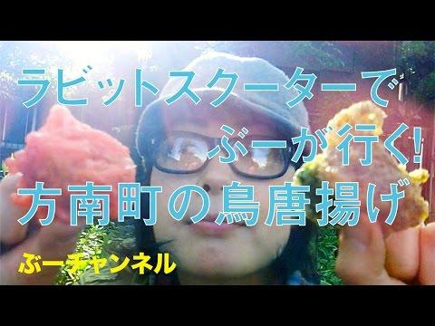 ラビットスクーターでぶーが行く! 方南町の鳥唐揚げ FUJI RABBIT SCOOTER RUN & EAT 【ぶーチャンネル(boo channel)】