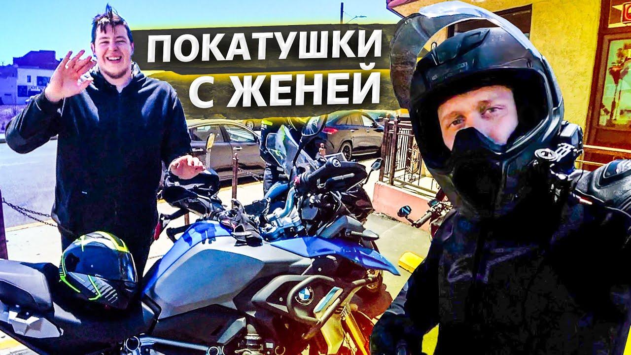 Покатушечки с Евгением / Тест новых штанов  / Женя и кошки / Доктор Кру 1.2