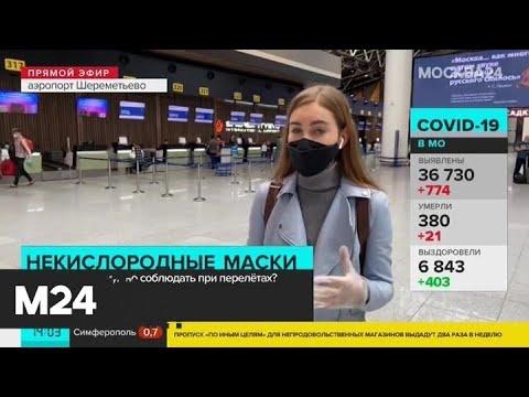 Соблюдают ли пассажиры масочно-перчаточный режим в аэропорту Шереметьево - Москва 24