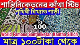 🐯মাত্র 100টাকা থেকে | বোলপুর শান্তিনিকেতনের কাঁথা স্টিচ শাড়ী (Bolpur Santiniketan Kantha Stitch)