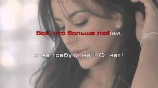 Ани Лорак — Обними меня крепче! караоке онлайн