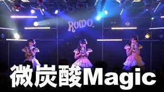 2017年6月24日(土)Fine Fes!!@OSAKA RUIDOより CHOCO☆MILQ/微炭酸Magi...