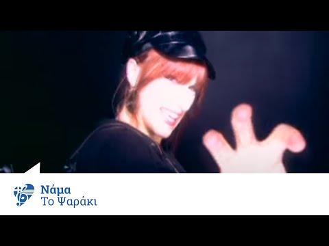 Νάμα - Το ψαράκι | Nama - To psaraki - Official Video Clip letöltés