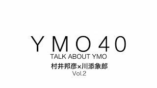 YMO 40 TALK ABOUT YMO 村井邦彦×川添象郎 Vol.2