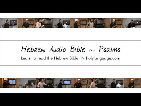 Psalms - Hebrew Audio Bible! Biblia Bibel Bíblia библия 圣经 聖經 聖書 बाइबिल תנ