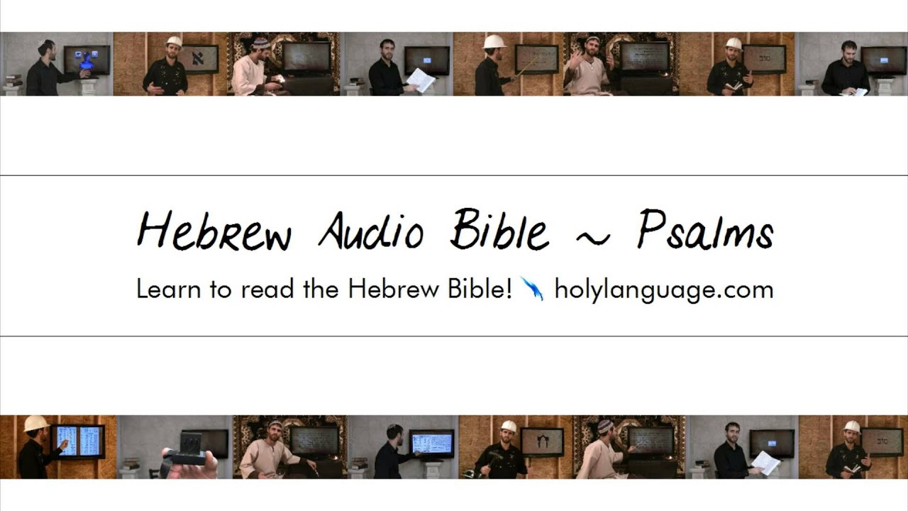 Psalms - Hebrew Audio Bible! Biblia Bibel Bíblia библия 圣经 聖經 聖書 बाइबिल  תנ