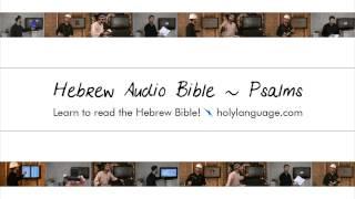 "Psalms - Hebrew Audio Bible! Biblia Bibel Bíblia библия 圣经 聖經 聖書 बाइबिल תנ""ך الكتاب المقدس"