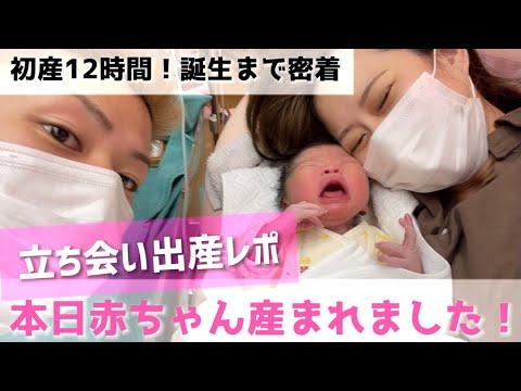 【出産レポ】高位破水〜誕生までリアル密着!初産12時間壮絶立ち会い出産
