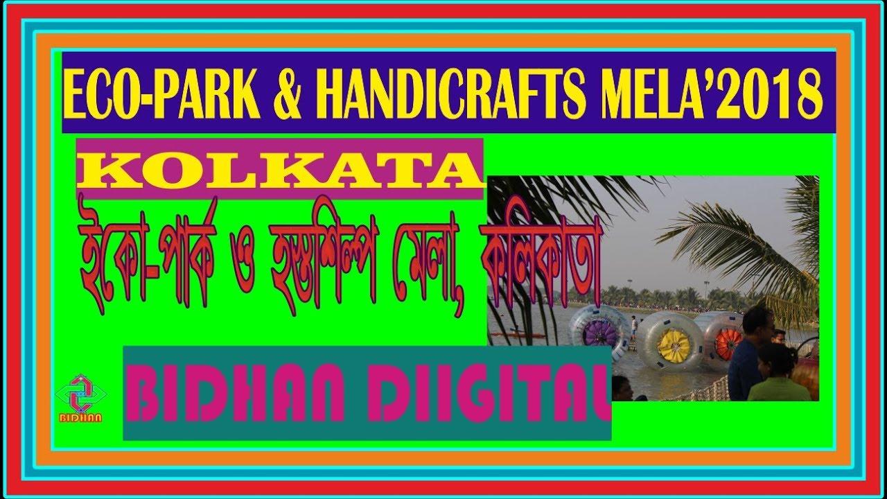 Eco Park Handicrafts Fair 2018 Kolkata ইক প র ক ও