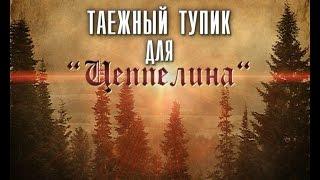 «ТАЕЖНЫЙ ТУПИК ДЛЯ «ЦЕППЕЛИНА» - Документальный фильм (ГТРК Вятка)