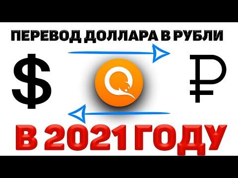 Как Перевести на Киви / Qiwi Доллары в Рубли или Рубли в Доллары в 2021?