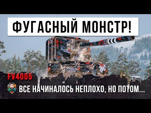 """К нему применили """"Режим Угнетения"""" но этот МОНСТР все равно смог совершить чудо в World of Tanks!!!"""