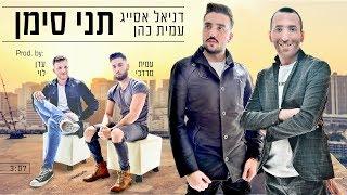 דניאל אסייג ועמית כהן - תני סימן