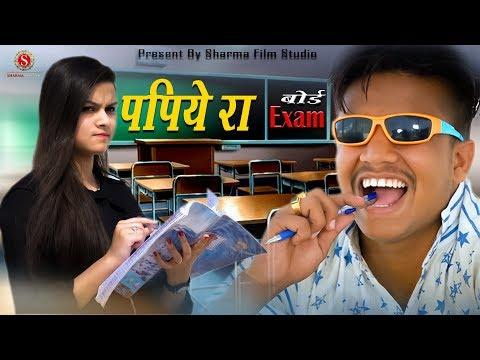 पपिया रा बोर्ड एग्जाम Papiya Ra Board Exam पंकज शर्मा की न्यू कॉमेडी Sharma Film Studio
