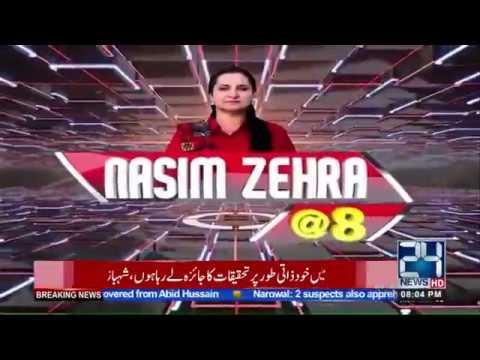 Naseem Zehra @8 | 6 May 2018 | 24 News HD