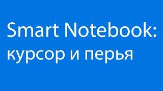 Интерактивная доска. Урок №3. Курсор и перья(В этом уроке мы рассмотрим первые функции программы Smart Notebook, а именно курсор и перья., 2012-06-17T18:31:39.000Z)