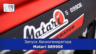 Как запустить генератор Matari S 8990E(Бензиновый генератор Matari S 8990E - ручной запуск и с помощью электростартера. Генератор Matari S8990E - http://bit.ly/matari_s899..., 2015-10-20T16:06:49.000Z)