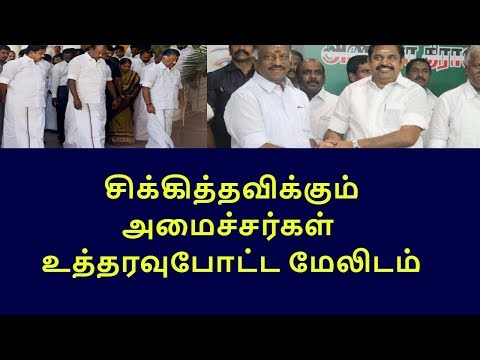 what happens in ministers meeting|tamilnadu political news|live news tamil