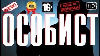 Самый Русский Боевик Особист Лучшие Новые фильмы 2017 HD Онлайн