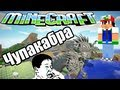 Minecraft Русский Let's Play 141 серия [Чупакабра!]