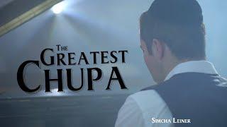The Greatest Chupa | SIMCHA LEINER