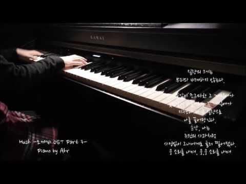 """Hush-도깨비(Dokkaebi/Goblin) OST Part 3/Lasse Lindh-"" Piano(피아노) By Ahr(아르)"