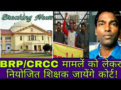 बड़ी खबर । BRP/CRCC मामलें में नियोजित शिक्षक जायेंगे कोर्ट । SVP