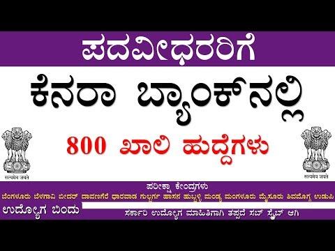 800 ಖಾಲಿ ಹುದ್ದೆಗಳ ನೇಮಕಾತಿ (ಕೆನರಾ ಬ್ಯಾಂಕ್) Canara Bank Recruitment 2018 Apply Online For 800 Post