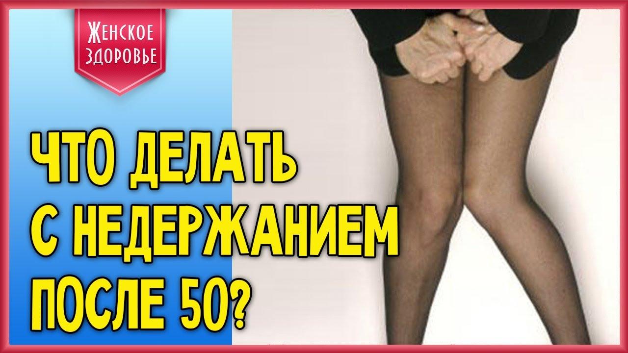 💦 Как лечить НЕДЕРЖАНИЕ МОЧИ у женщин после 50? 💦 Недержания Мочи: как избавиться?