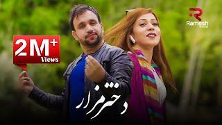 Mehdi Farukh - Dokhtar Mazar Official Video Music | مهدی فرخ دختر مزار