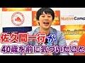 小力の小部屋 ゲスト:佐久間一行  0503OA の動画、YouTube動画。
