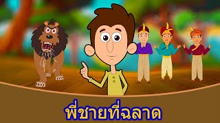 พี่ชายที่ฉลาด - นิทานก่อนนอน | Thai Fairy Tales | นิทานอีสป | นิทานไทย | นิทาน-ก่อน-นอน