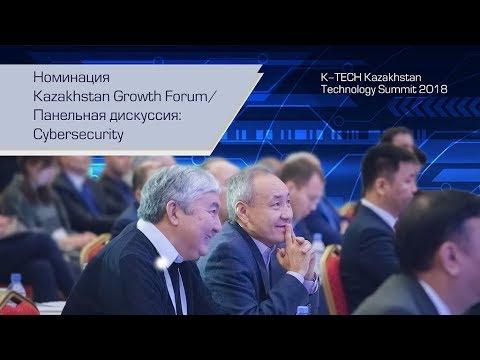 Номинация Kazakhstan Growth Forum/Панельная дискуссия: Cybersecurity