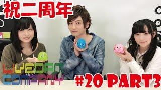 11月30日(水)の20時より 『ライブダムカンパニー #20』が配信開始!! ...