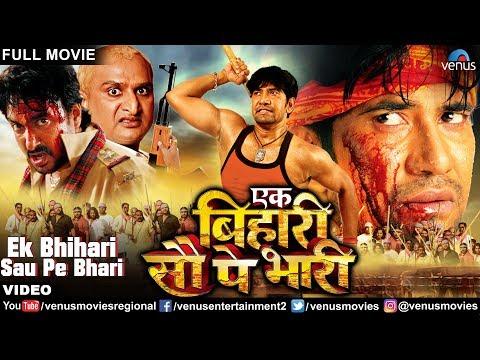 Ek Bihari Sau Pe Bhaari   Bhojpuri Full Movie   Dinesh Lal Yadav   Superhit Bhojpuri Action Movie