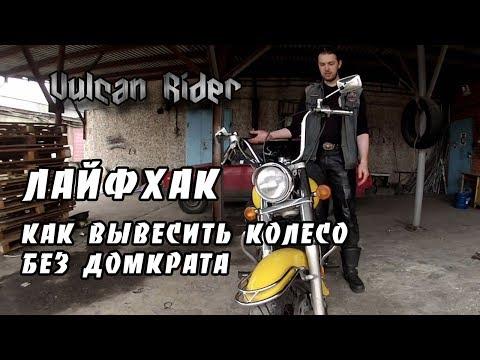 ЛАЙФХАК Как вывесить колесо мотоцикла без домкрата, регистрации и СМС [Vulcan Rider]
