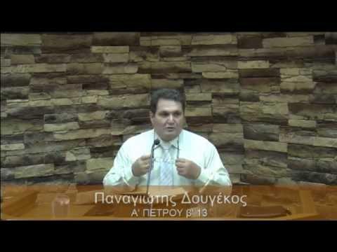 04.10.16 Ι Δουγέκος Π. Ι Ά Πέτρου β΄ 13 - γ΄ 7