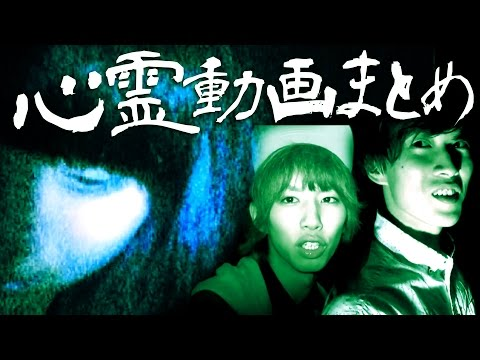 【UUUM TV】注目動画まとめ vol.5 /心霊篇