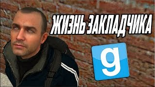 ЗАКЛАДЧИК В ДЕЛЕ  Garrys Mod Гаррис мод   Dark Rp