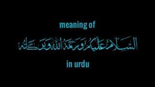 Salaam ke maane - Nouman Ali Khan in Urdu Mp3