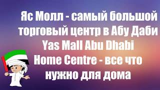 видео Шоппинг в Абу-Даби 2018