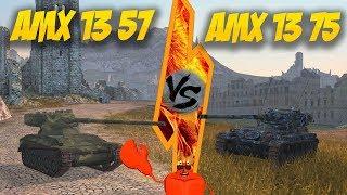 WOT Blitz - Имба царей или дно морей AMX 13 57 vs AMX 13 75