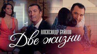 Александр Буйнов - Две жизни (Официальный клип)