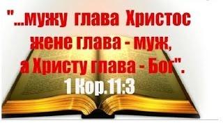 6.4 Бог-глава Христа? 1-Кор 11:3