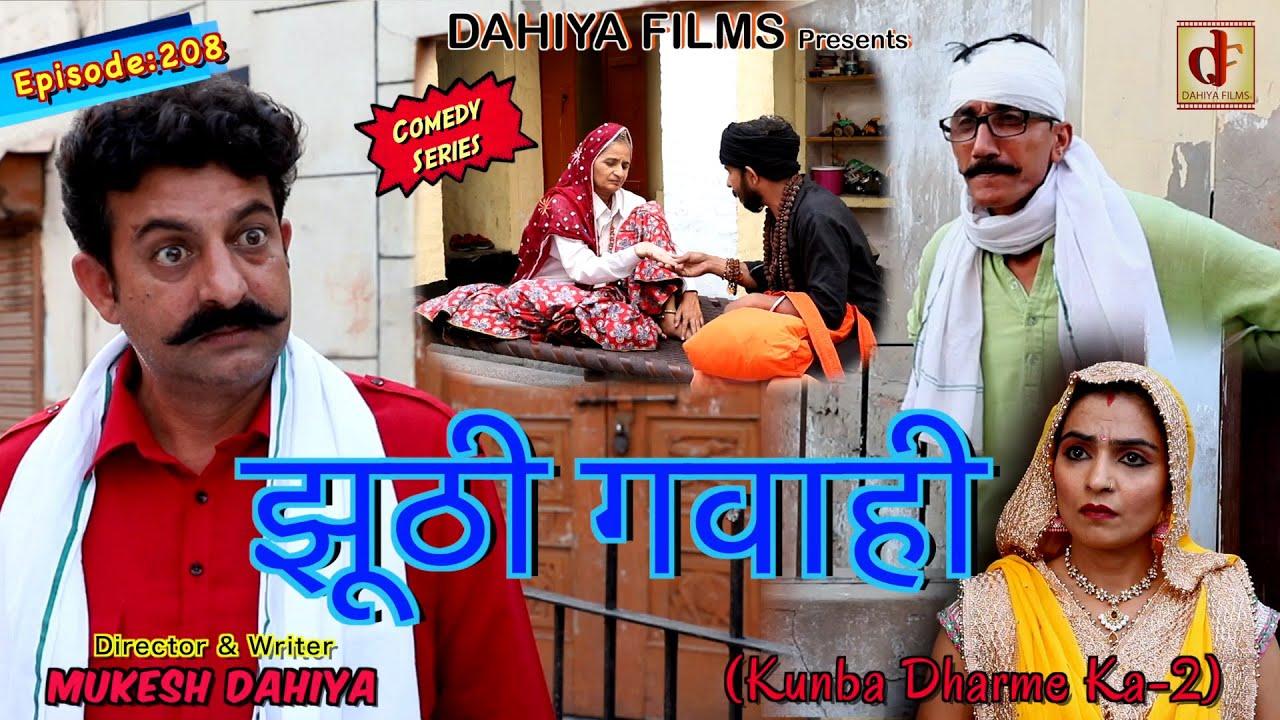 Episode:  208 झूठी गवाही     Mukesh Dahiya   Haryanvi Comedy I Web Series  I DAHIYA FILMS