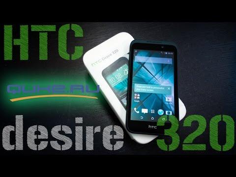 HTC Desire 320 - что нового? ◄ Quke.ru ►