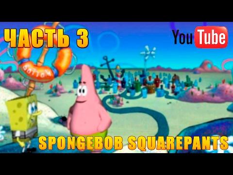 Прохождение Губка Боб - Битва за Лагуну Бикини - Часть 3 [SpongeBob SquarePants]из YouTube · С высокой четкостью · Длительность: 36 мин37 с  · Просмотры: более 1695000 · отправлено: 19/11/2012 · кем отправлено: [RGW] МС-Серёга