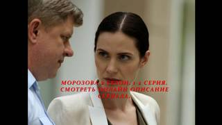 МОРОЗОВА 2 СЕЗОН 1, 2 СЕРИЯ (Премьера 2018) ОПИСАНИЕ, АНОНС