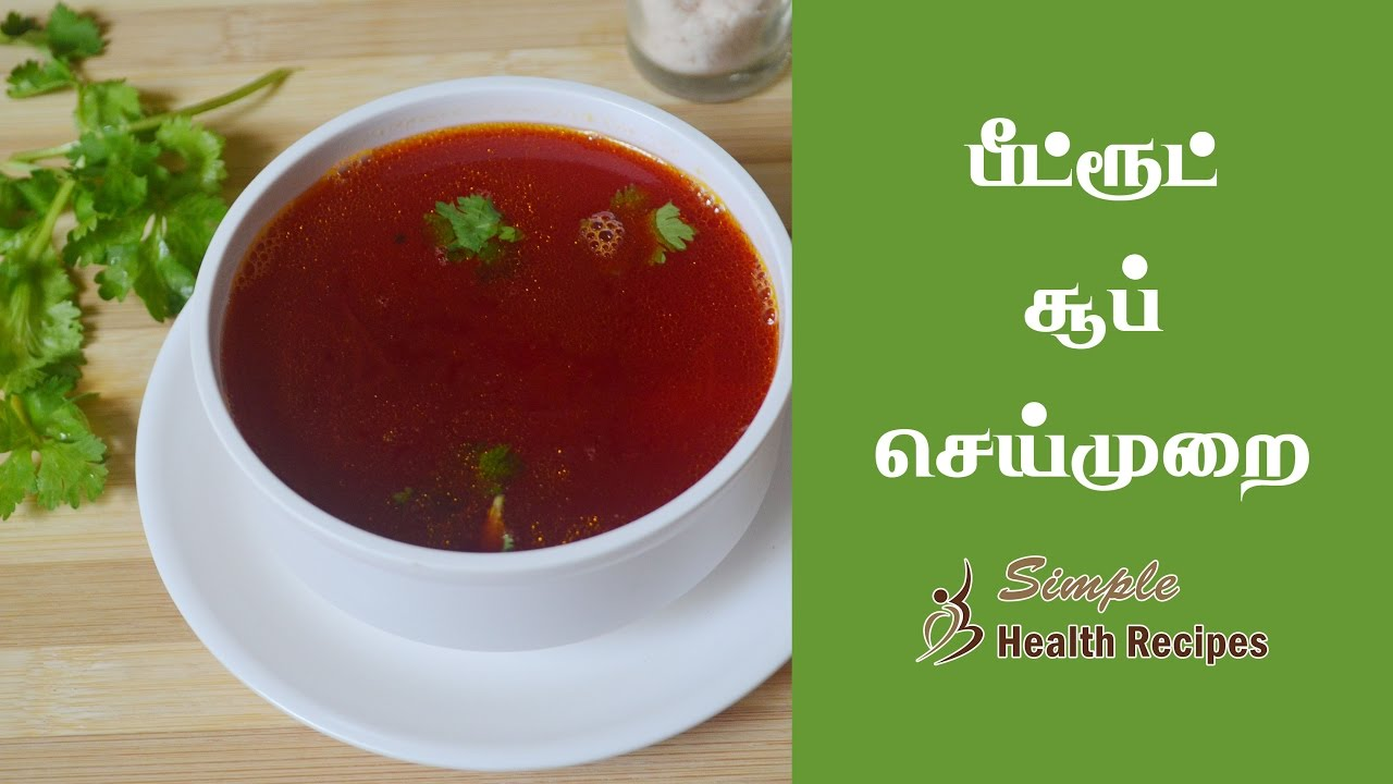 Beetroot Soup in Tamil | Beetroot Soup Indian | பீட்ரூட் சூப் | பீட்ரூட் சூப் செய்முறை